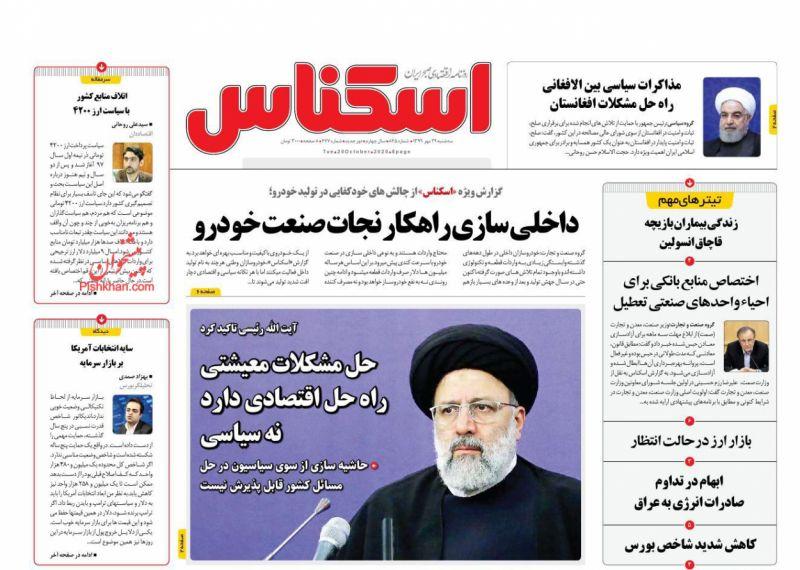 عناوین اخبار روزنامه اسکناس در روز سهشنبه ۲۹ مهر