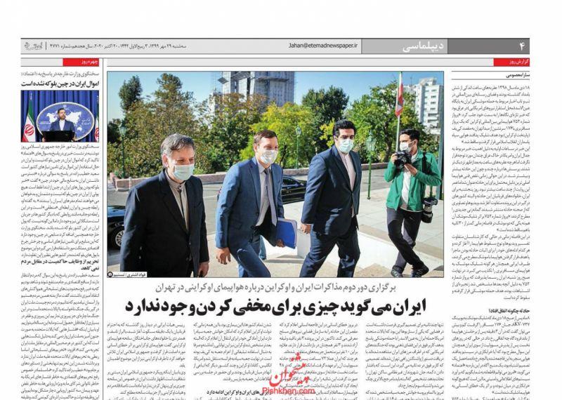 عناوین اخبار روزنامه اعتماد در روز سهشنبه ۲۹ مهر