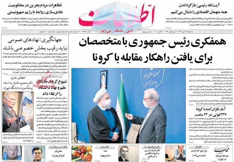عناوین اخبار روزنامه اطلاعات در روز سهشنبه ۲۹ مهر