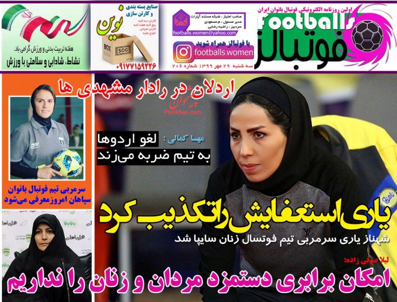 عناوین اخبار روزنامه فوتبالز در روز سهشنبه ۲۹ مهر
