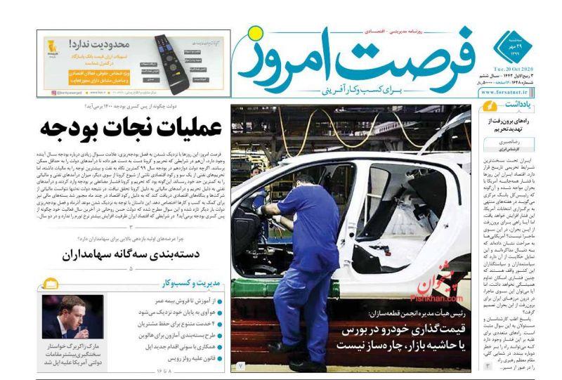 عناوین اخبار روزنامه فرصت امروز در روز سهشنبه ۲۹ مهر
