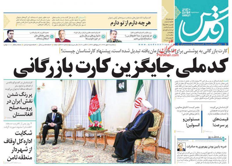 عناوین اخبار روزنامه قدس در روز سهشنبه ۲۹ مهر