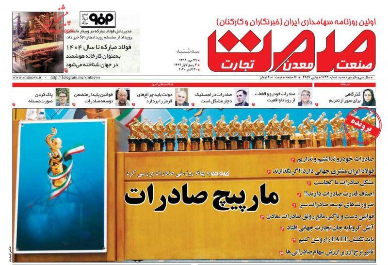 عناوین اخبار روزنامه صمت در روز سهشنبه ۲۹ مهر