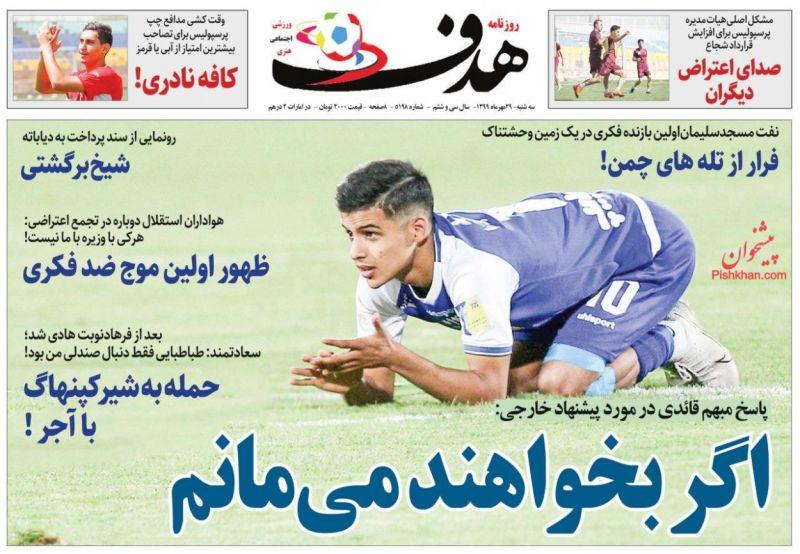عناوین اخبار روزنامه هدف در روز سهشنبه ۲۹ مهر