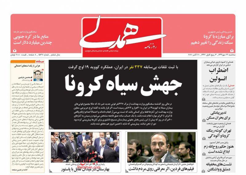عناوین اخبار روزنامه همدلی در روز سهشنبه ۲۹ مهر