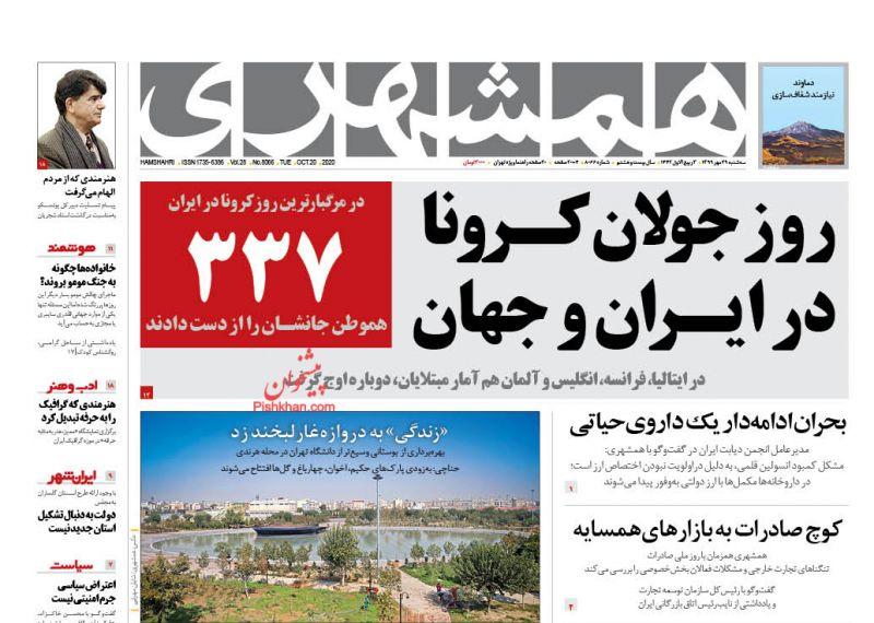 عناوین اخبار روزنامه همشهری در روز سهشنبه ۲۹ مهر