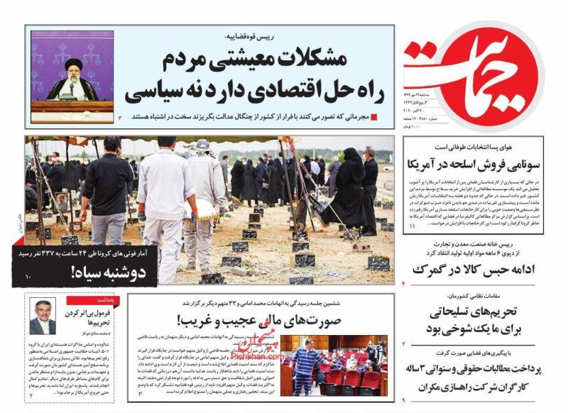 عناوین اخبار روزنامه حمایت در روز سهشنبه ۲۹ مهر