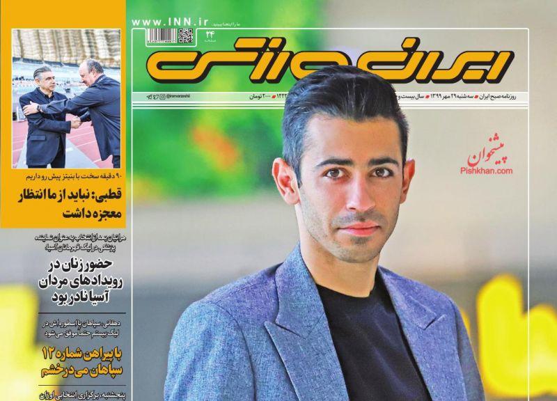 عناوین اخبار روزنامه ایران ورزشی در روز سهشنبه ۲۹ مهر