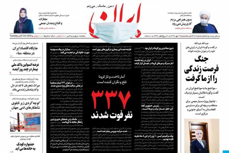 عناوین اخبار روزنامه ایران در روز سهشنبه ۲۹ مهر