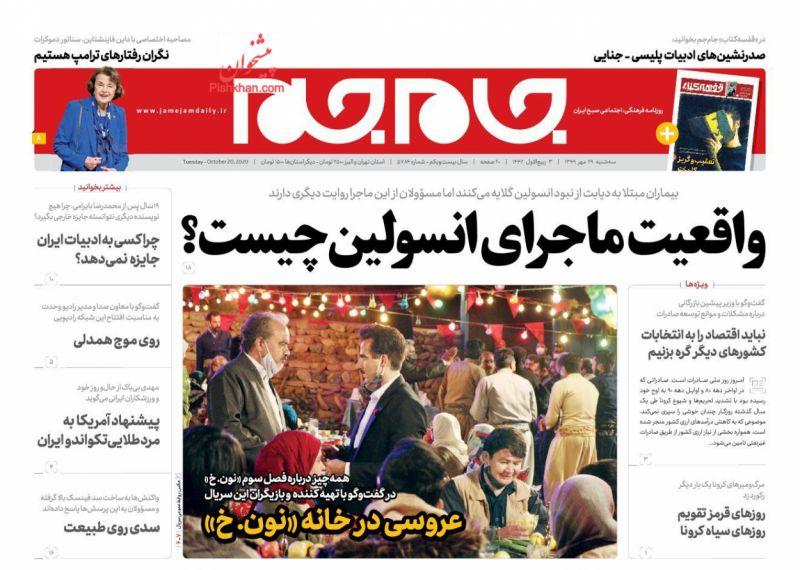 عناوین اخبار روزنامه جام جم در روز سهشنبه ۲۹ مهر