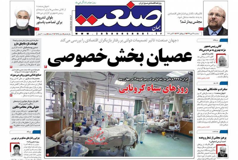 عناوین اخبار روزنامه جهان صنعت در روز سهشنبه ۲۹ مهر