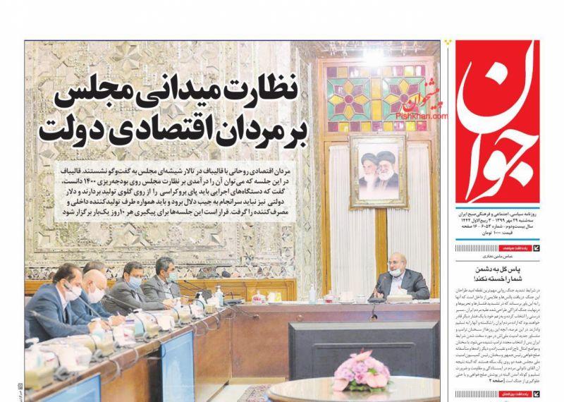 عناوین اخبار روزنامه جوان در روز سهشنبه ۲۹ مهر