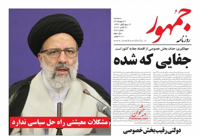 عناوین اخبار روزنامه جمهور در روز سهشنبه ۲۹ مهر