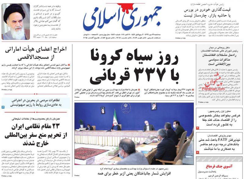 عناوین اخبار روزنامه جمهوری اسلامی در روز سهشنبه ۲۹ مهر
