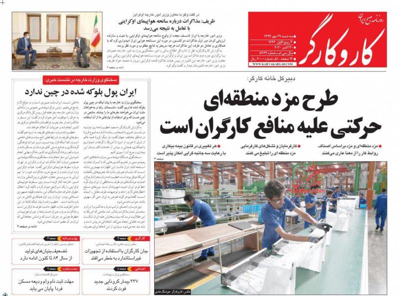عناوین اخبار روزنامه کار و کارگر در روز سهشنبه ۲۹ مهر