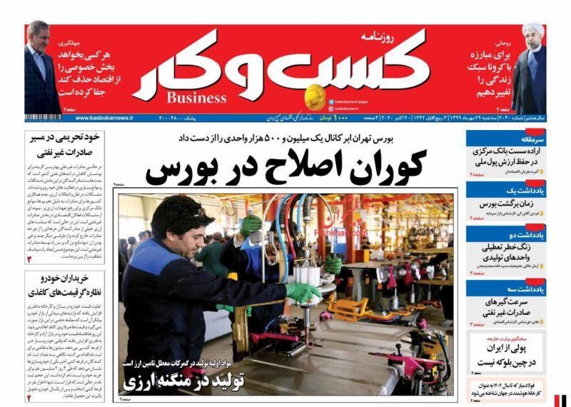 عناوین اخبار روزنامه كسب و كار در روز سهشنبه ۲۹ مهر