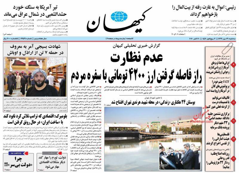 عناوین اخبار روزنامه کيهان در روز سهشنبه ۲۹ مهر