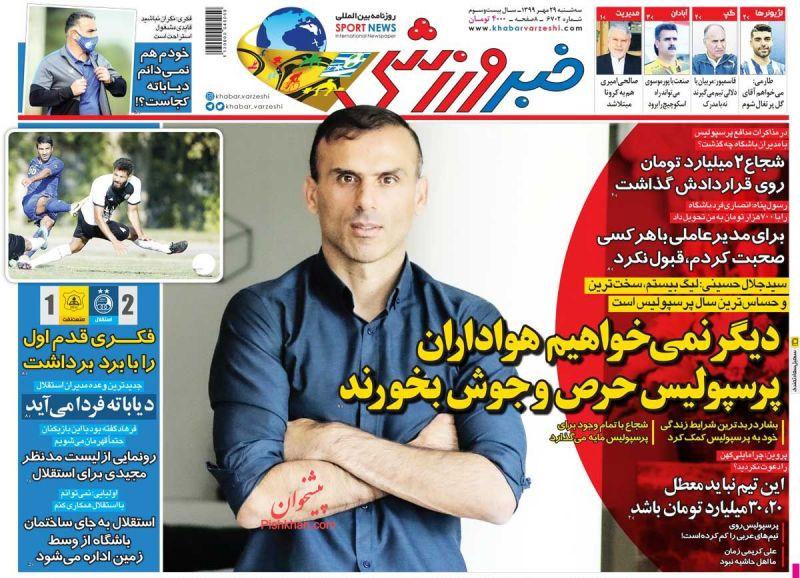 عناوین اخبار روزنامه خبر ورزشی در روز سهشنبه ۲۹ مهر