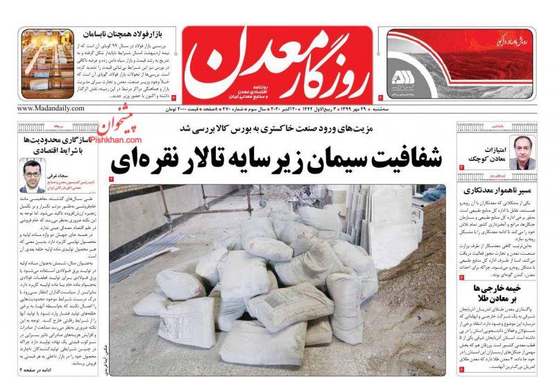 عناوین اخبار روزنامه روزگار معدن در روز سهشنبه ۲۹ مهر
