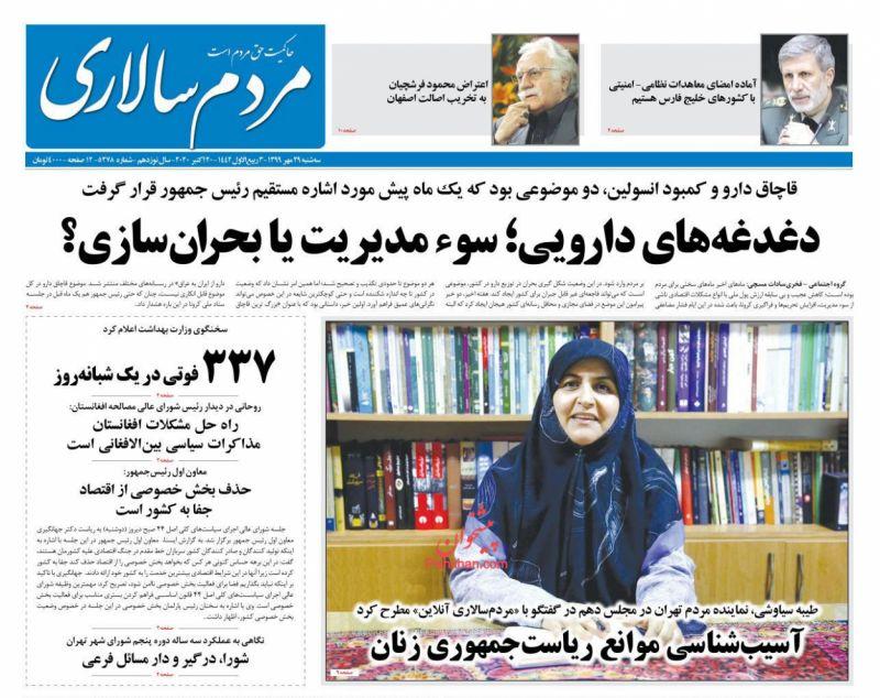 عناوین اخبار روزنامه مردم سالاری در روز سهشنبه ۲۹ مهر