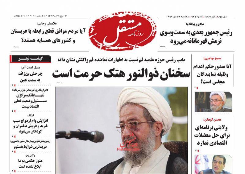 عناوین اخبار روزنامه مستقل در روز سهشنبه ۲۹ مهر