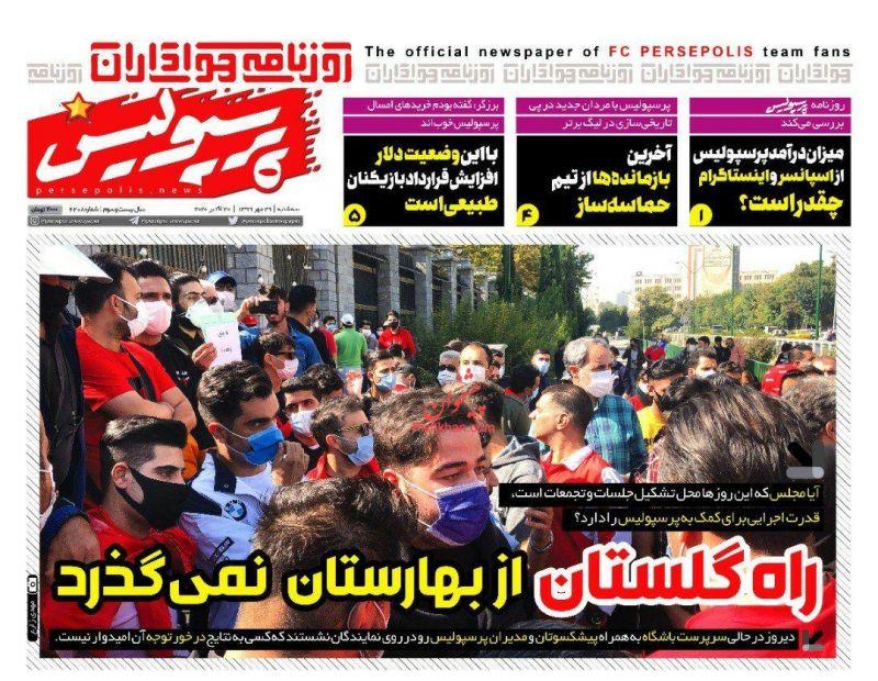 عناوین اخبار روزنامه پرسپولیس در روز سهشنبه ۲۹ مهر
