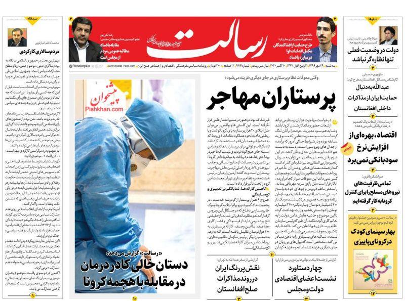 عناوین اخبار روزنامه رسالت در روز سهشنبه ۲۹ مهر