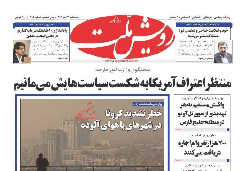 عناوین اخبار روزنامه رویش ملت در روز سهشنبه ۲۹ مهر