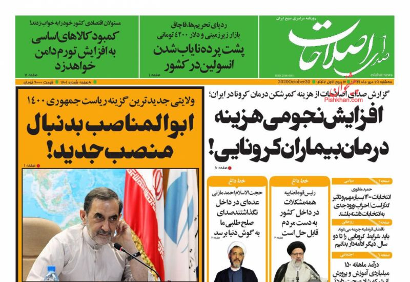 عناوین اخبار روزنامه صدای اصلاحات در روز سهشنبه ۲۹ مهر