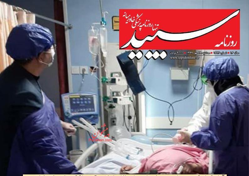 عناوین اخبار روزنامه سپید در روز سهشنبه ۲۹ مهر