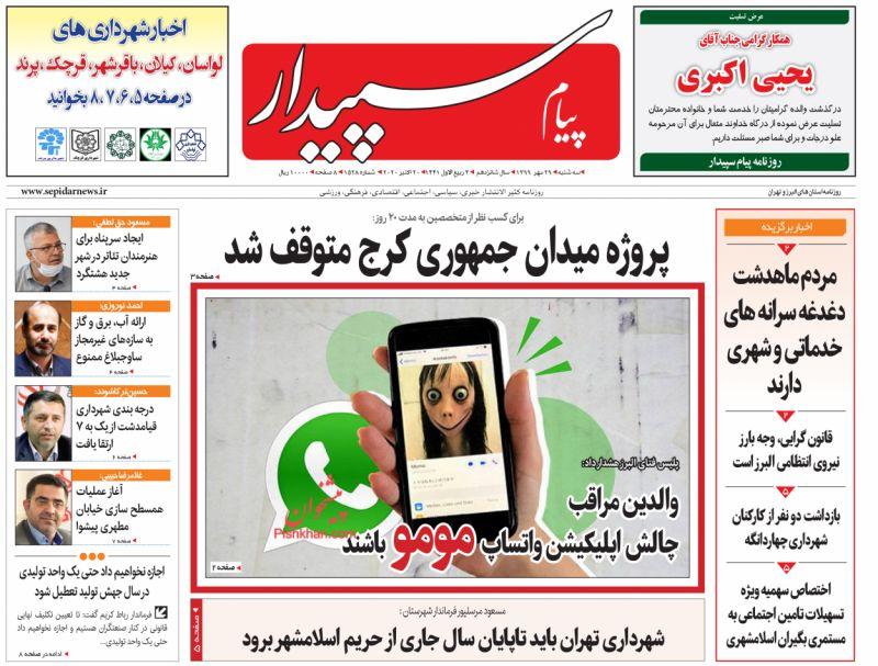 عناوین اخبار روزنامه پیام سپیدار در روز سهشنبه ۲۹ مهر