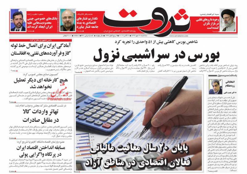 عناوین اخبار روزنامه ثروت در روز سهشنبه ۲۹ مهر