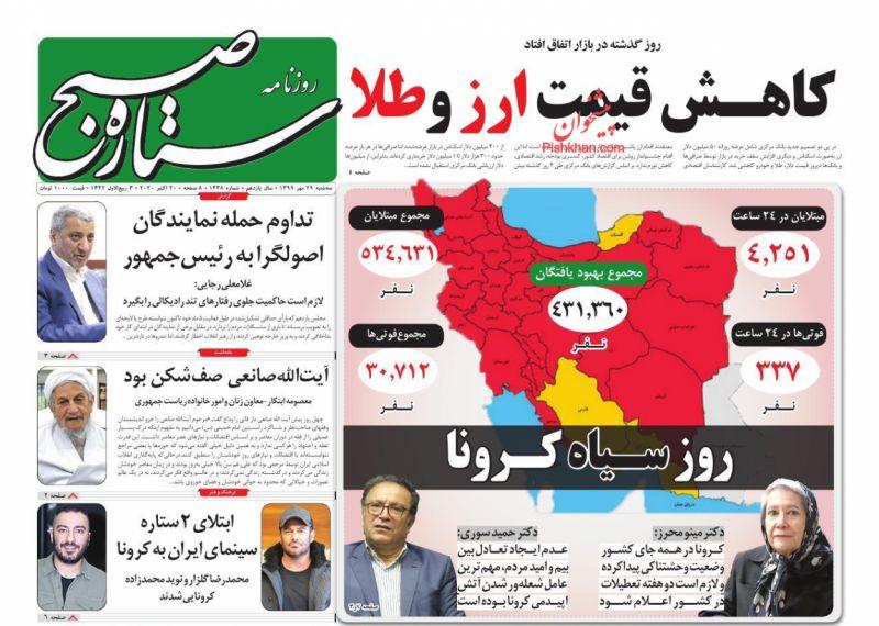 عناوین اخبار روزنامه ستاره صبح در روز سهشنبه ۲۹ مهر