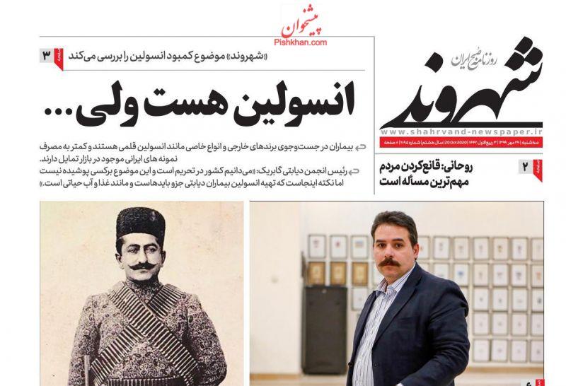 عناوین اخبار روزنامه شهروند در روز سهشنبه ۲۹ مهر