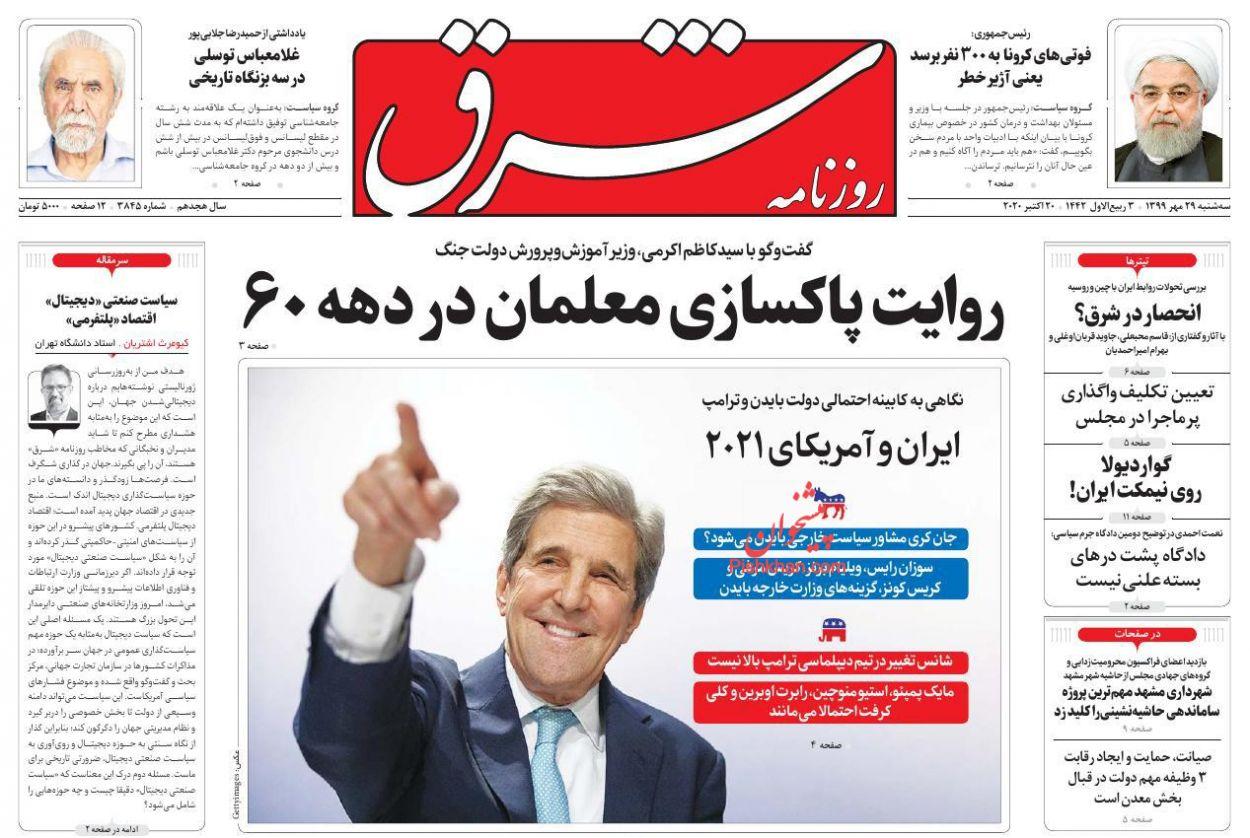 عناوین اخبار روزنامه شرق در روز سهشنبه ۲۹ مهر