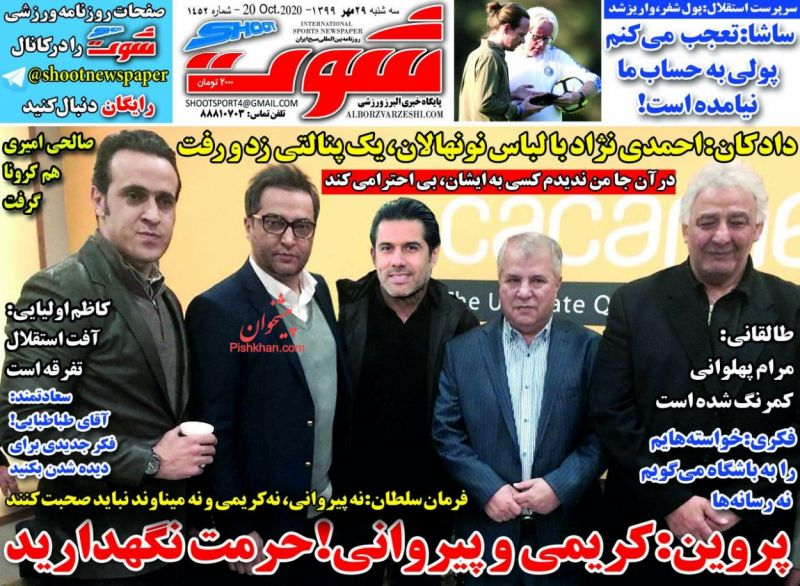 عناوین اخبار روزنامه شوت در روز سهشنبه ۲۹ مهر