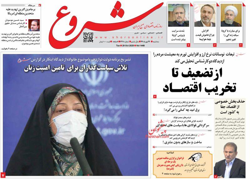 عناوین اخبار روزنامه شروع در روز سهشنبه ۲۹ مهر