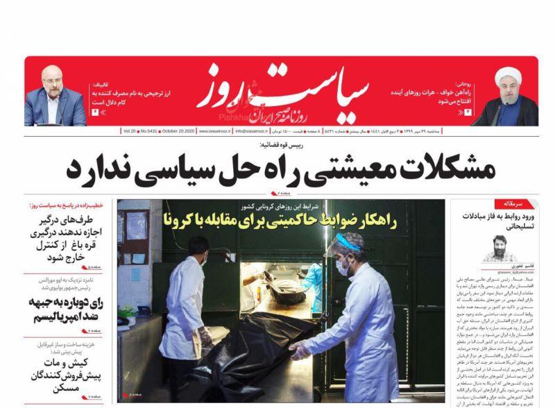 عناوین اخبار روزنامه سیاست روز در روز سهشنبه ۲۹ مهر