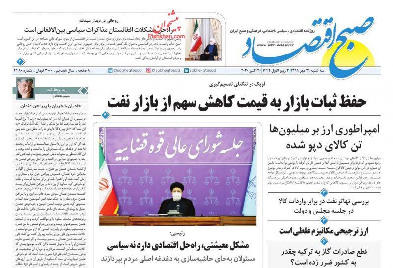 عناوین اخبار روزنامه صبح اقتصاد در روز سهشنبه ۲۹ مهر