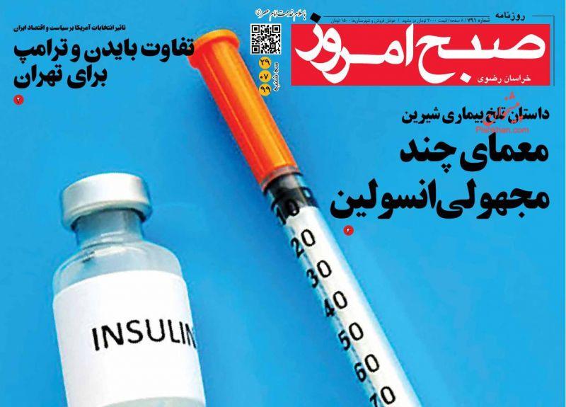 عناوین اخبار روزنامه صبح امروز در روز سهشنبه ۲۹ مهر