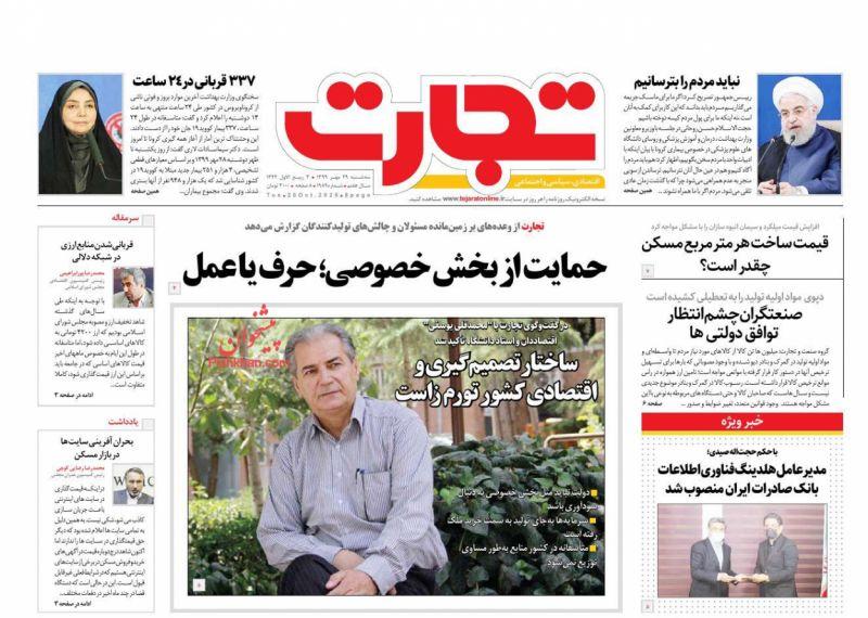 عناوین اخبار روزنامه تجارت در روز سهشنبه ۲۹ مهر