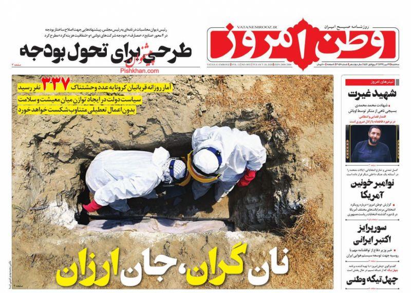 عناوین اخبار روزنامه وطن امروز در روز سهشنبه ۲۹ مهر