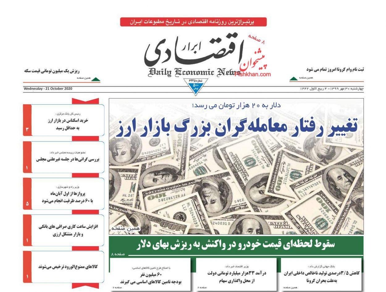 عناوین اخبار روزنامه ابرار اقتصادی در روز چهارشنبه ۳۰ مهر