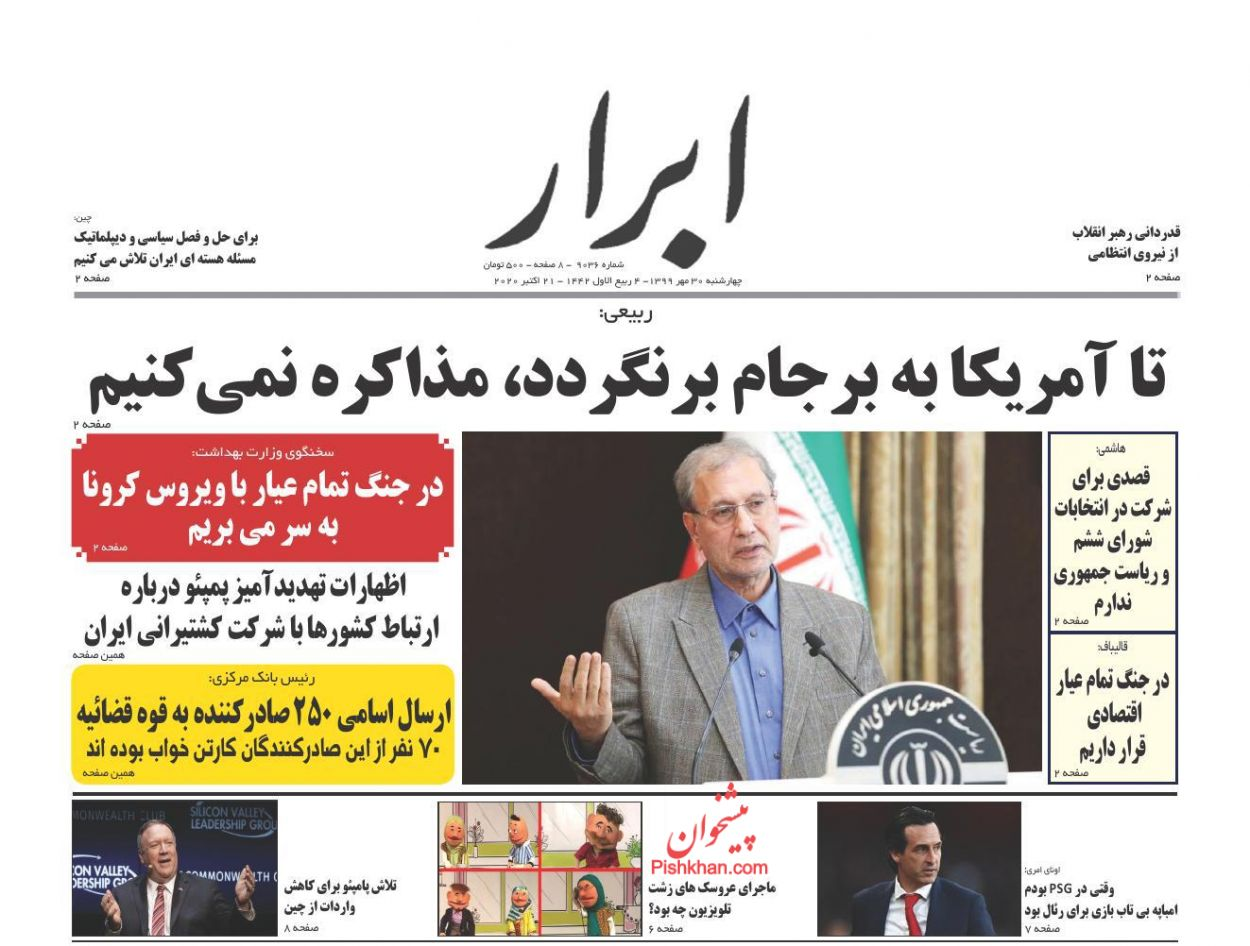عناوین اخبار روزنامه ابرار در روز چهارشنبه ۳۰ مهر