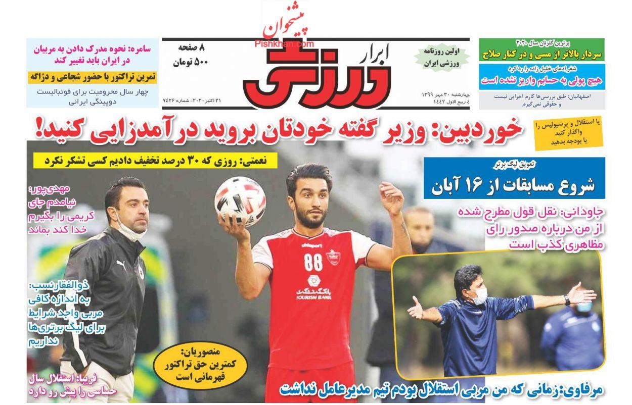 عناوین اخبار روزنامه ابرار ورزشى در روز چهارشنبه ۳۰ مهر