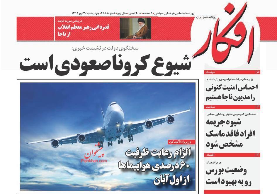 عناوین اخبار روزنامه افکار در روز چهارشنبه ۳۰ مهر