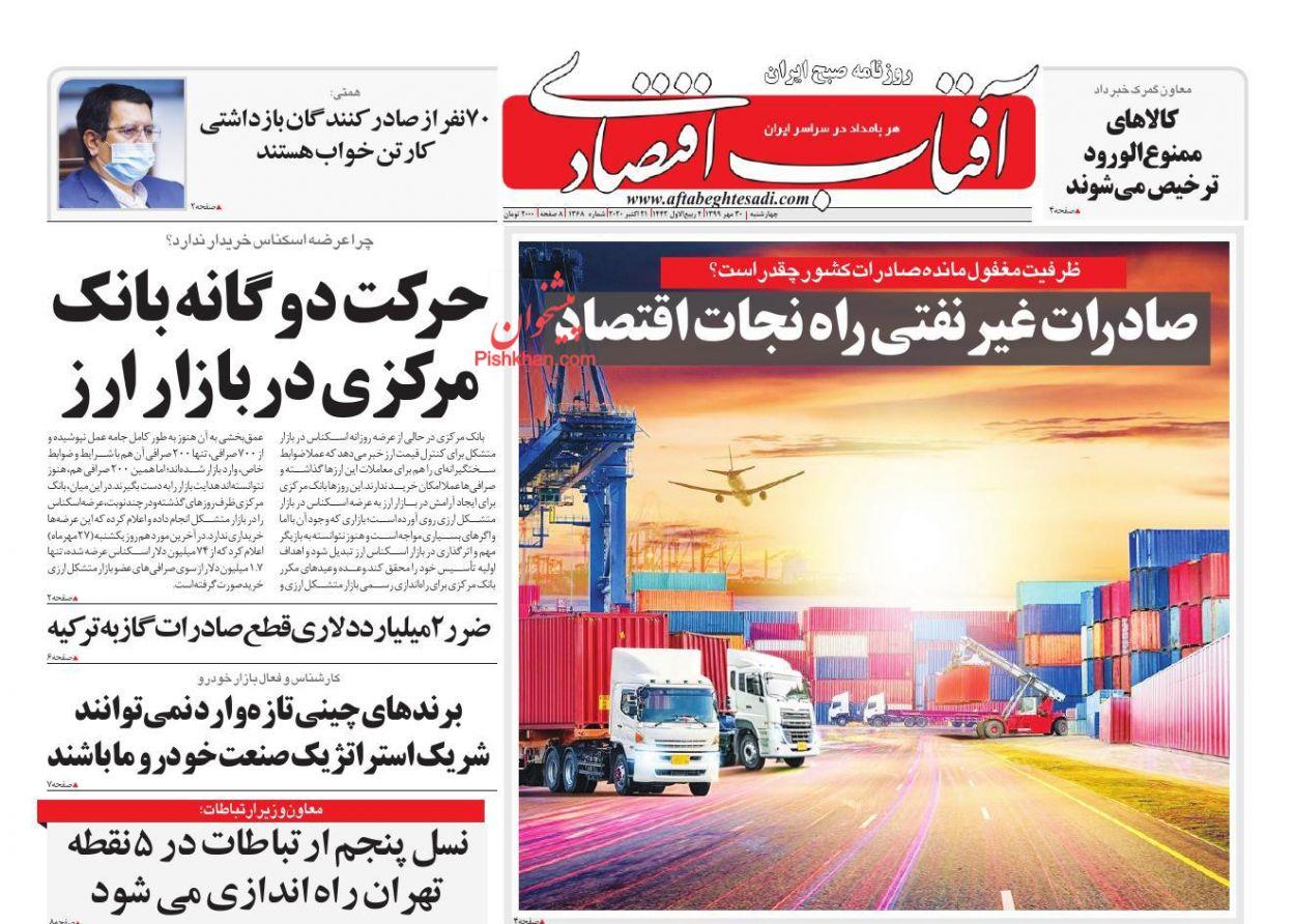 عناوین اخبار روزنامه آفتاب اقتصادی در روز چهارشنبه ۳۰ مهر