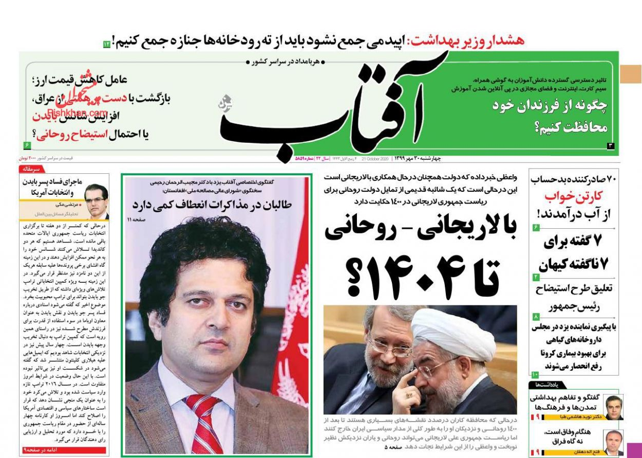 عناوین اخبار روزنامه آفتاب یزد در روز چهارشنبه ۳۰ مهر