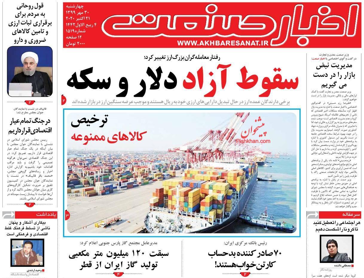 عناوین اخبار روزنامه اخبار صنعت در روز چهارشنبه ۳۰ مهر