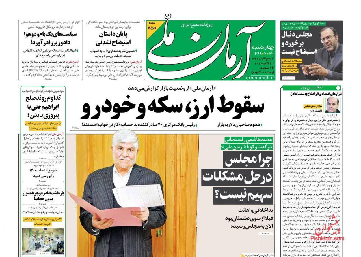 عناوین اخبار روزنامه آرمان ملی در روز چهارشنبه ۳۰ مهر